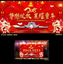 2018狗年新年盛典颁奖典礼背景板