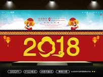 2018年春节节日背景板