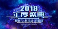 2018年度盛典企业年会背景