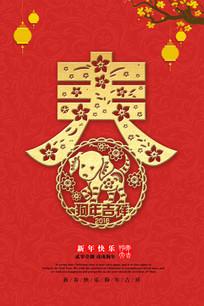 2018年新年狗年海报