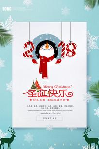 2018圣诞节宣传海报