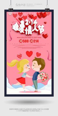 214浪漫情人节活动促销海报