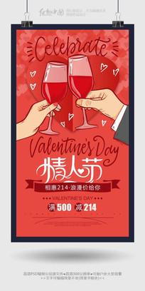 214情人节活动促销海报