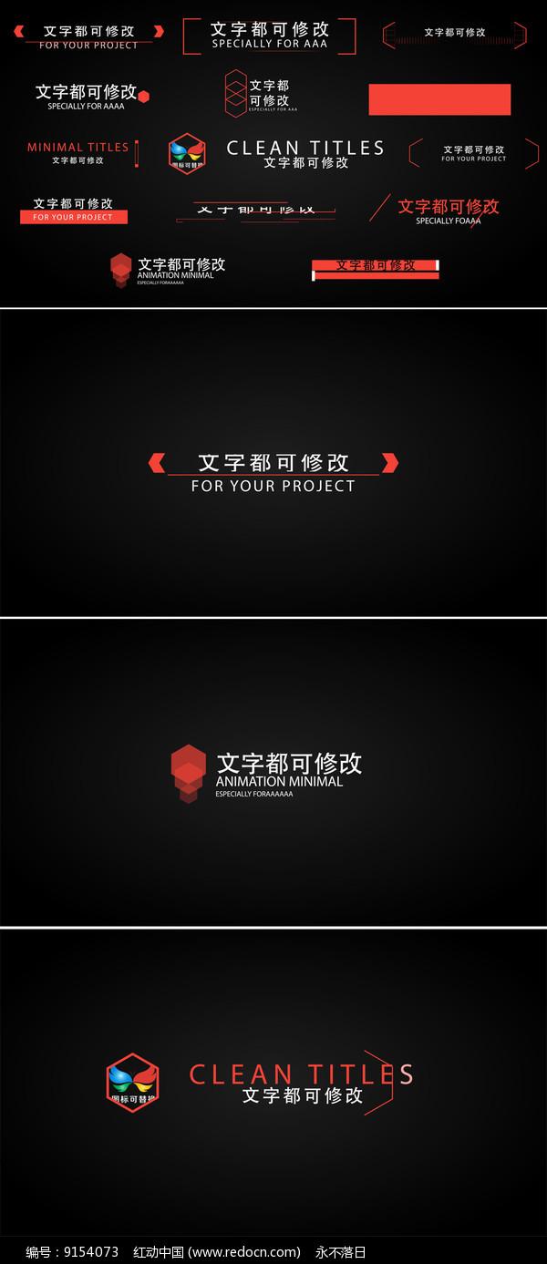 ae字幕标题文字动画模板 图片