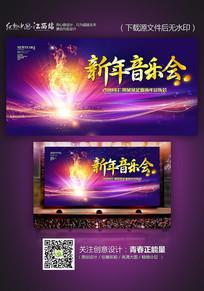 炫彩大气新年音乐会舞台背景