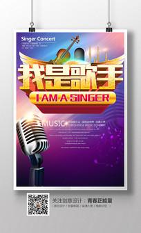 炫彩我是歌手音乐海报设计