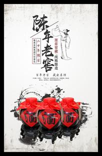 陈年老窖海报设计