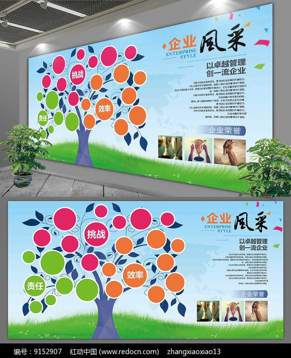 创意树形员工风采照片墙图片