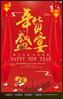 春节促销年货盛宴海报