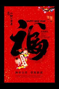 春节福字创意海报