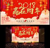 春节赢在狗年新年喜庆海报设计
