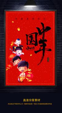 春节中国年创意海报