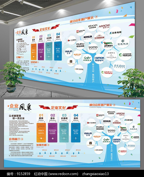 大气企业员工风采背景文化展板图片