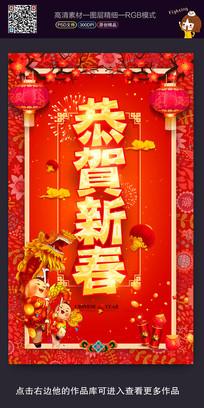 恭贺新春2018狗年海报