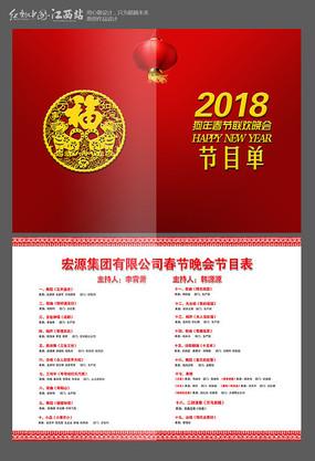 狗年春节晚会节目单