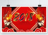 红红火火过新年背景展板