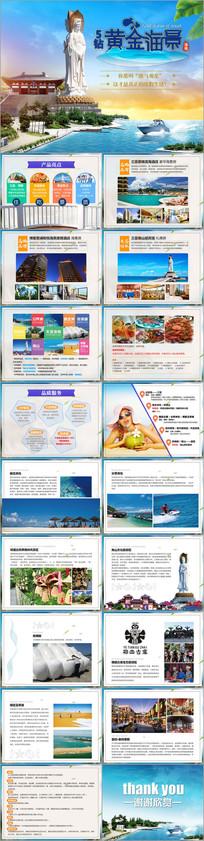 黄金海景旅游产品PPT模板