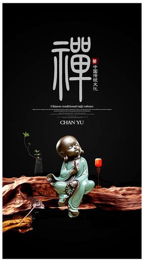简约禅文化海报