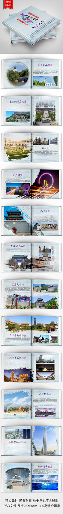 经典中国风天津印象旅游画册