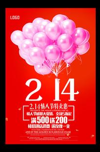 浪漫2月14情人节海报