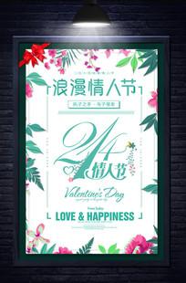 浪漫情人节主题海报设计
