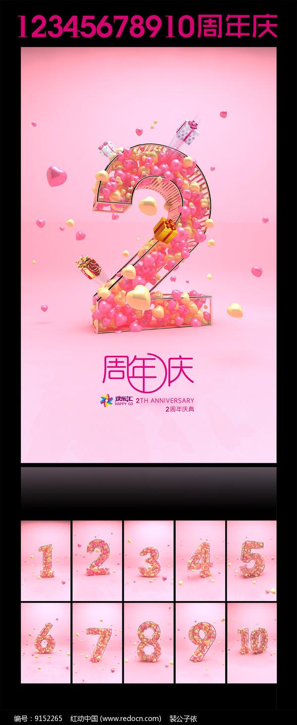 浪漫清新周年庆典促销宣传海报图片