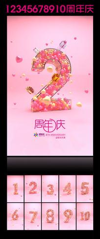 浪漫清新周年庆典促销宣传海报