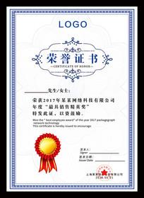 蓝色花纹荣誉证书模板