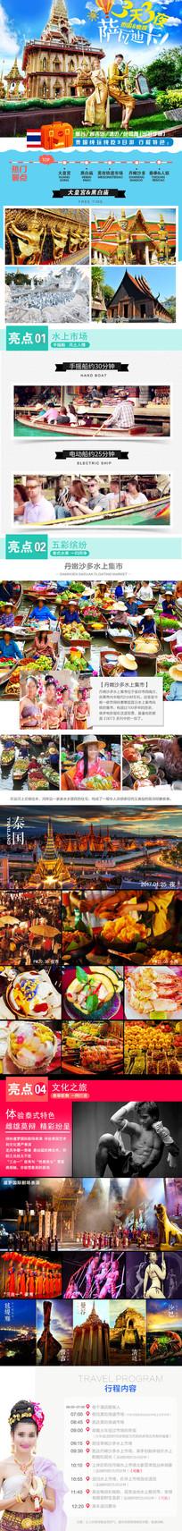 旅游泰国详情页模板 PSD