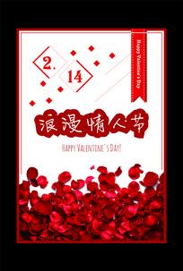 情人节分层宣传海报设计