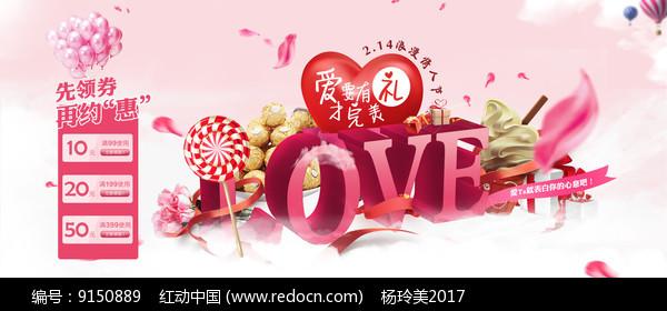 情人节巧克力创意banner图片