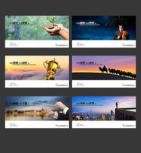 企业文化标语展板设计