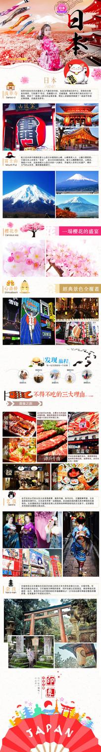 日本旅游详情页设计模板