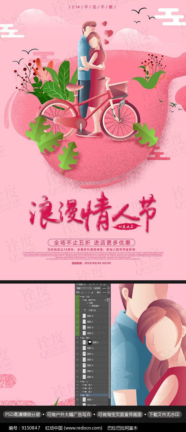 手绘插画2.14情人节海报
