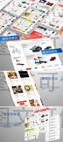 网站产品介绍ae模板