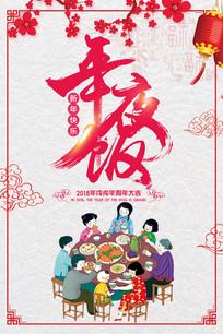 新年年夜饭宣传海报 PSD