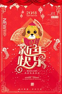 喜庆大气狗年新年海报设计