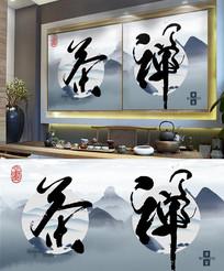 禅意新中式茶禅挂墙装饰画 TIF