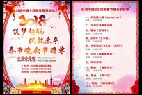 中国风2018年晚会节目单