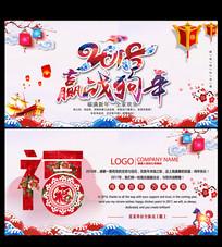 中国风2018企业贺卡模版