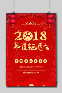 中国风红色喜庆新年促销海报