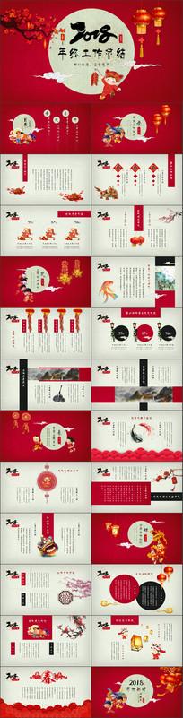 中国风年终工作总结ppt模板