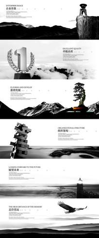 中国风企业文化标语展板设计