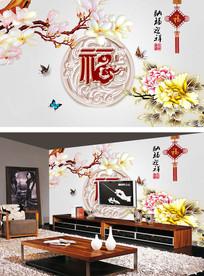 中式牡丹福字彩雕背景墙 PSD