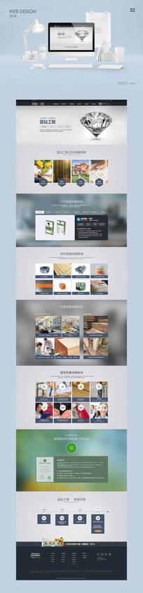 装修公司施工工艺网页设计 PSD