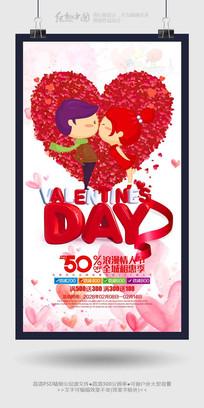 最新精品情人节活动促销海报