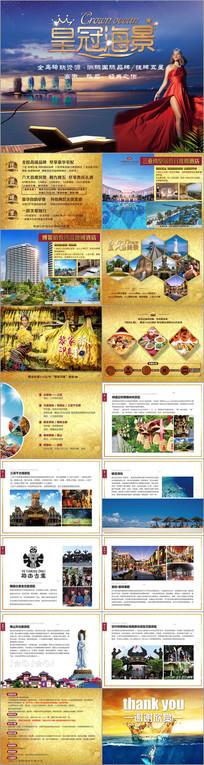 尊贵奢华旅游PPT模板