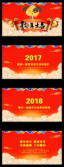 2018春节电子贺卡ppt