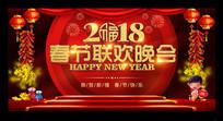 2018春节联欢晚会展板