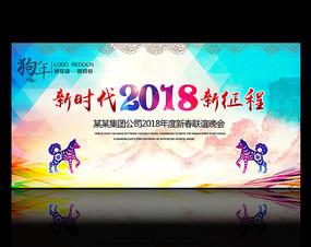 2018狗年企业晚会年会背景
